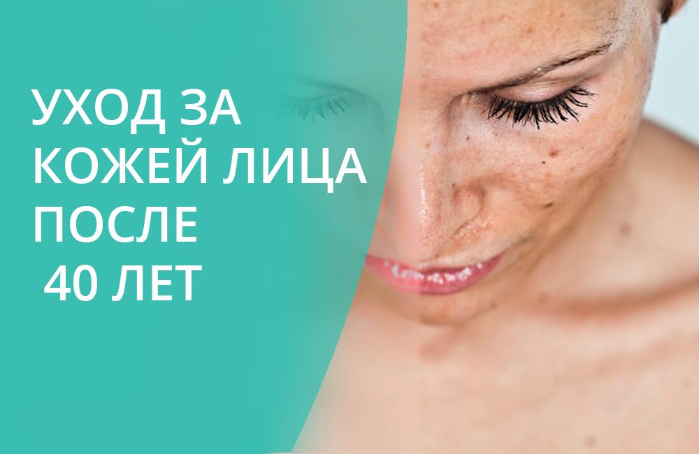 Как освежить и ухаживать за кожей лица после 40 лет