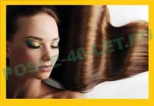 длинные волосы у женщин после 40 лет