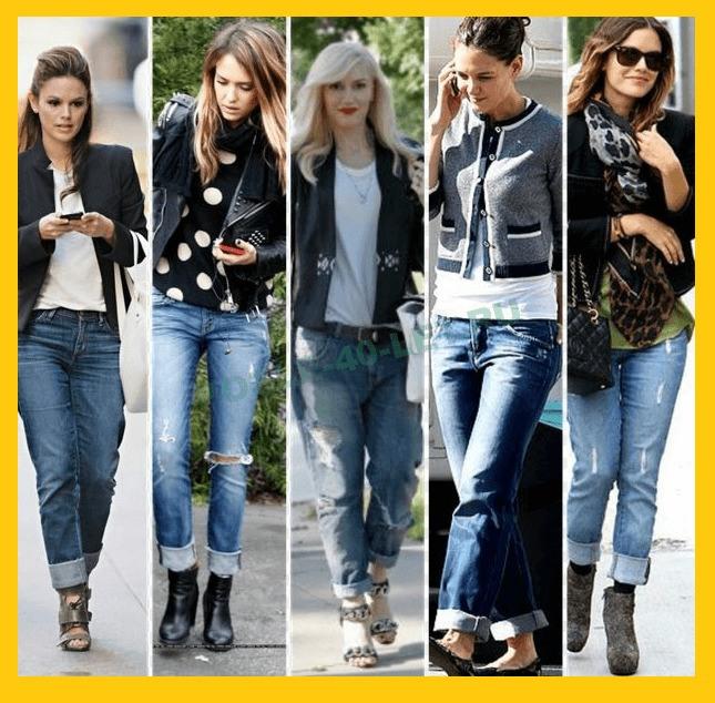 джинсы бойфренды в 40 лет