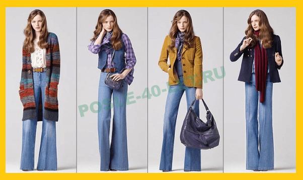 какие джинсы носить в 40 лет