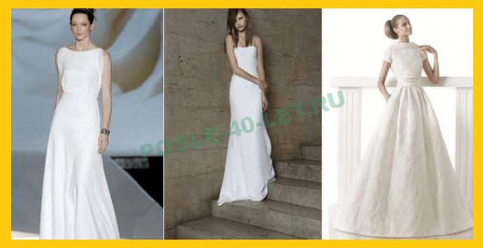 свадебные платья для после 40 лет фото