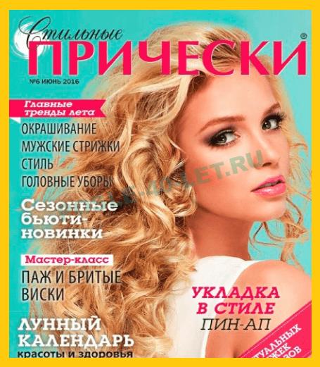 женские модные журналы прически