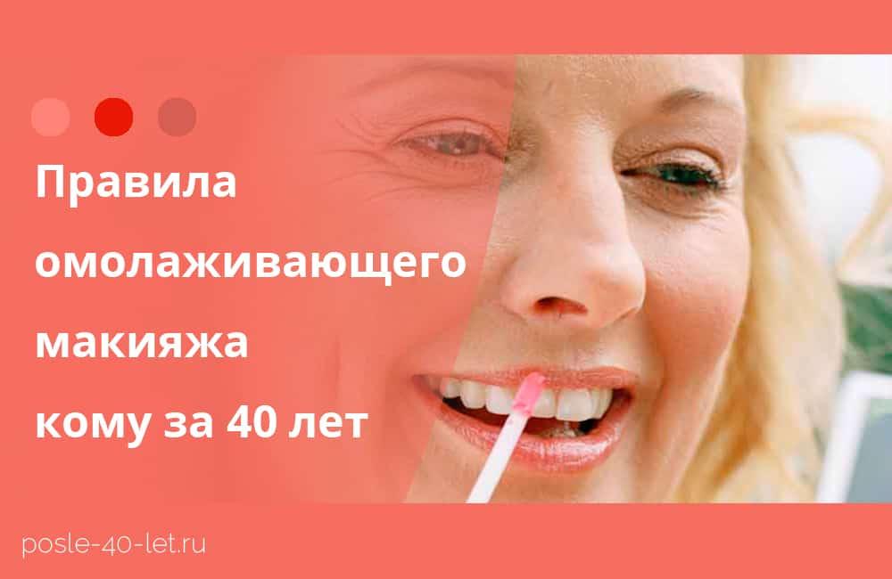 Правила омолаживающего макияжа кому за 40 лет