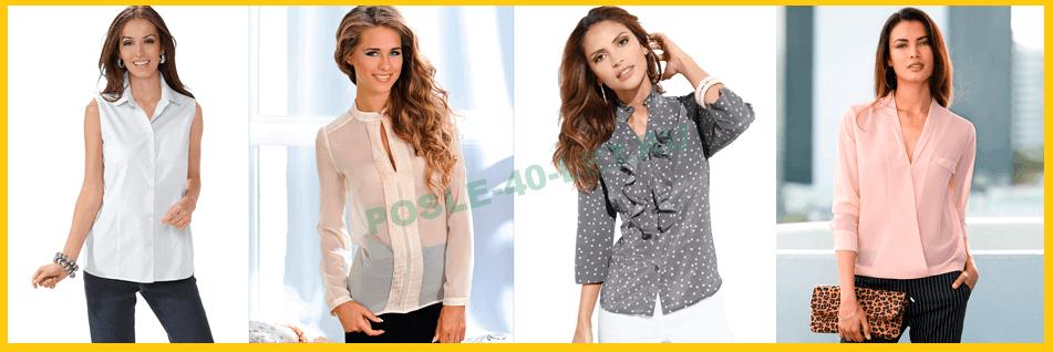 блузка для женщины 40 лет