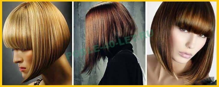 стрижки на средние волосы для женщин 40