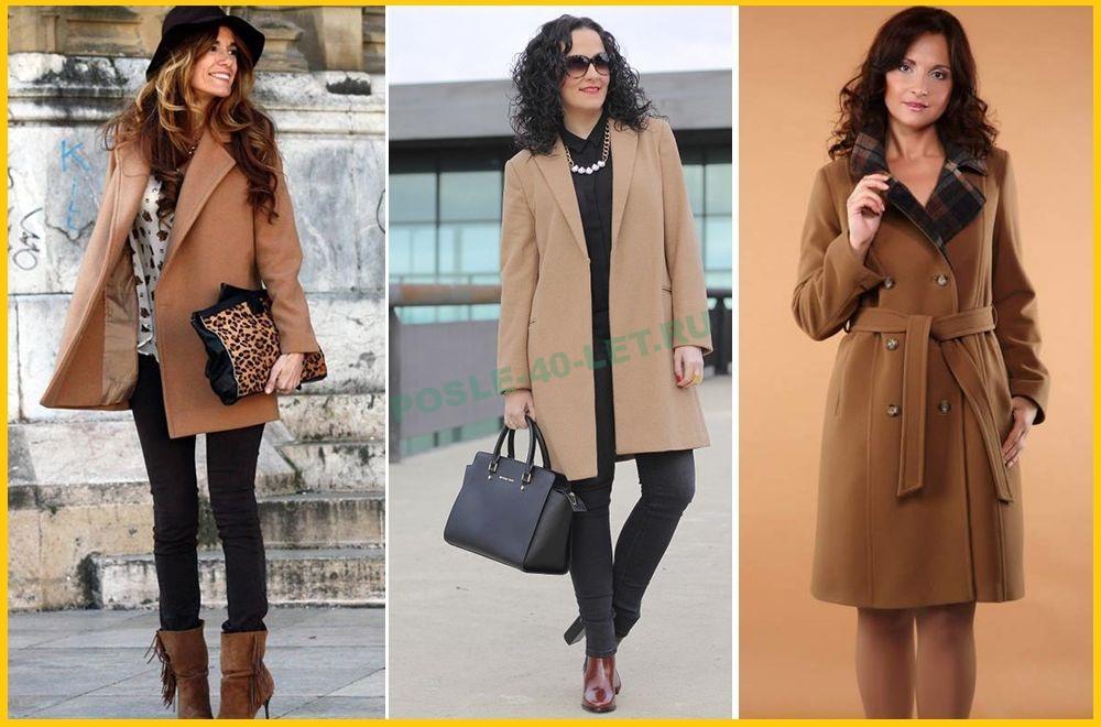 Как выбрать пальто для женщин 40-45 лет