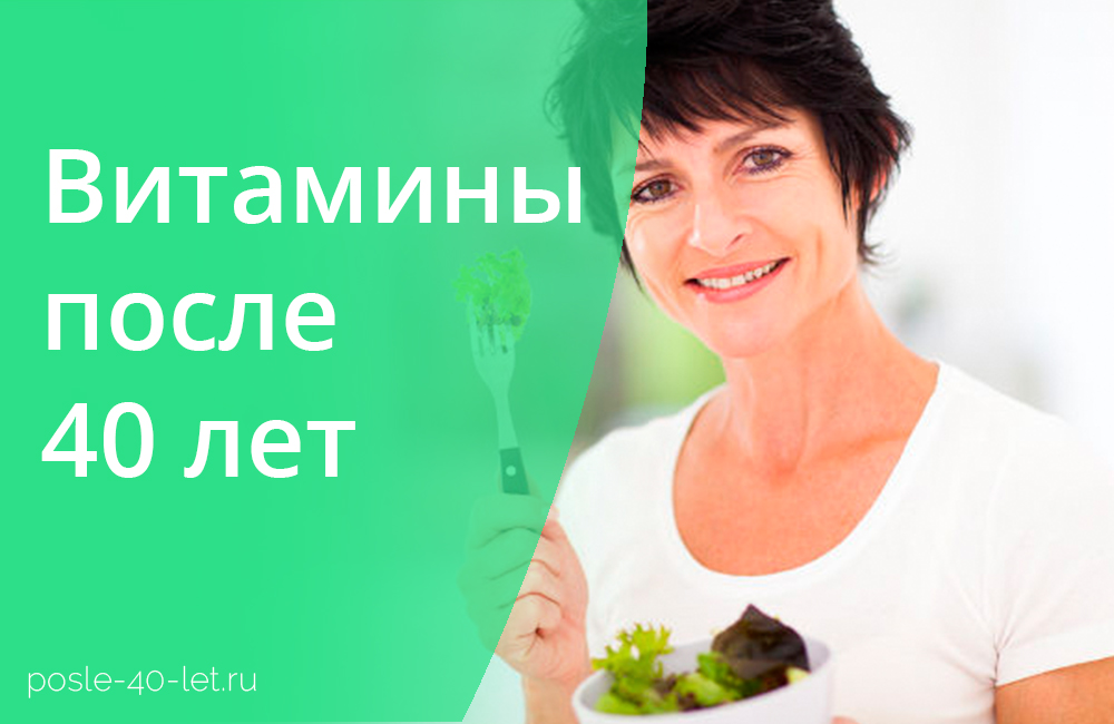 Какие витамины принимать женщине после 40 лет