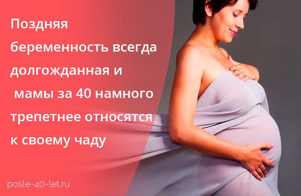 Поздняя беременность женщины после 40 лет - мнения и отзывы врачей
