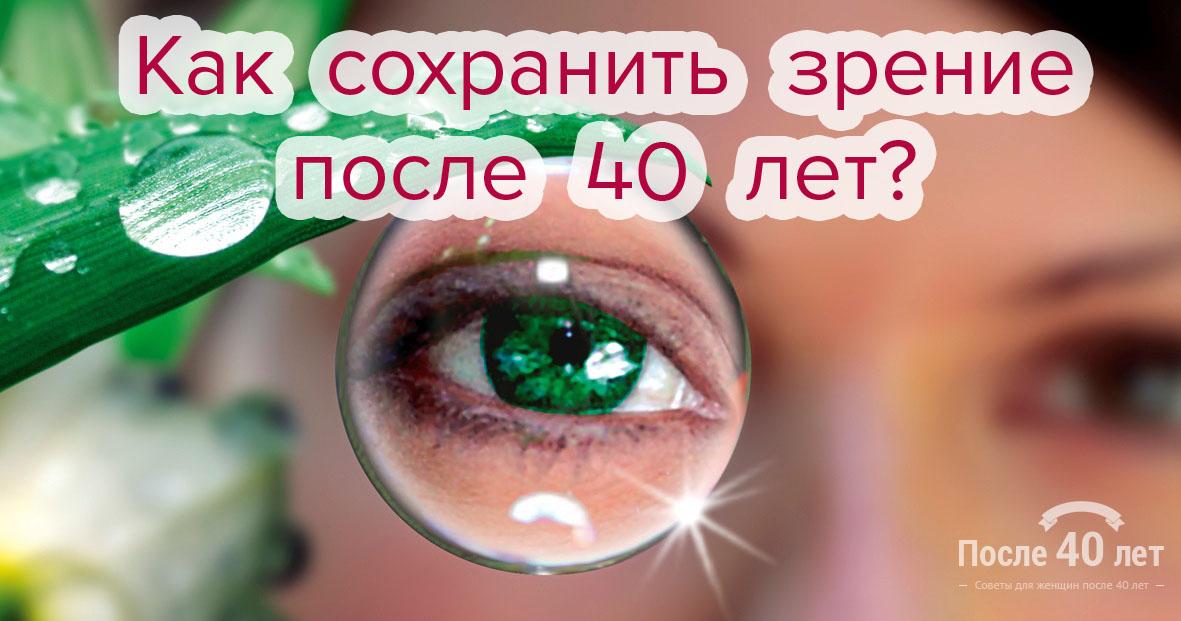 Как сохранить зрение после 40 лет